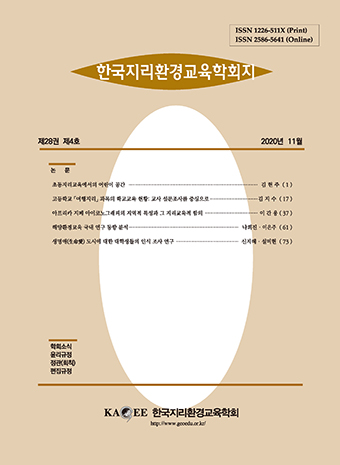 The Journal of The Korean Association of Geographic and Environmental Education